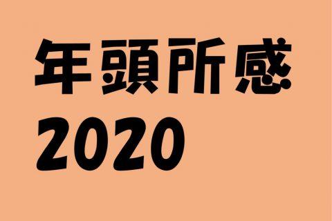 年頭所感2020のサムネイル